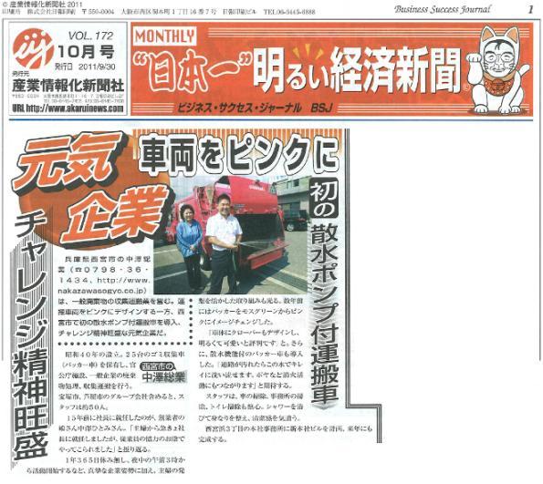 日本一明るい経済新聞に掲載されました。