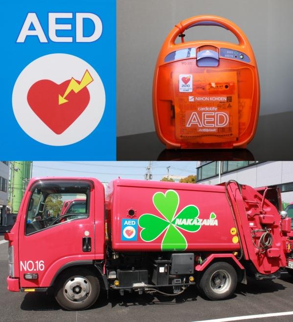 AEDを搭載しました。
